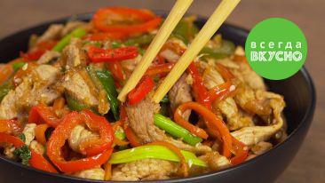 Как приготовить свинина с овощами по-китайски