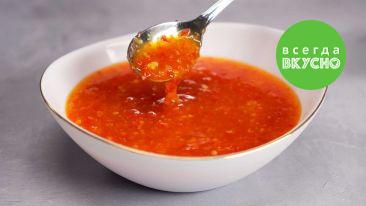 Как приготовить кисло-сладкий соус чили